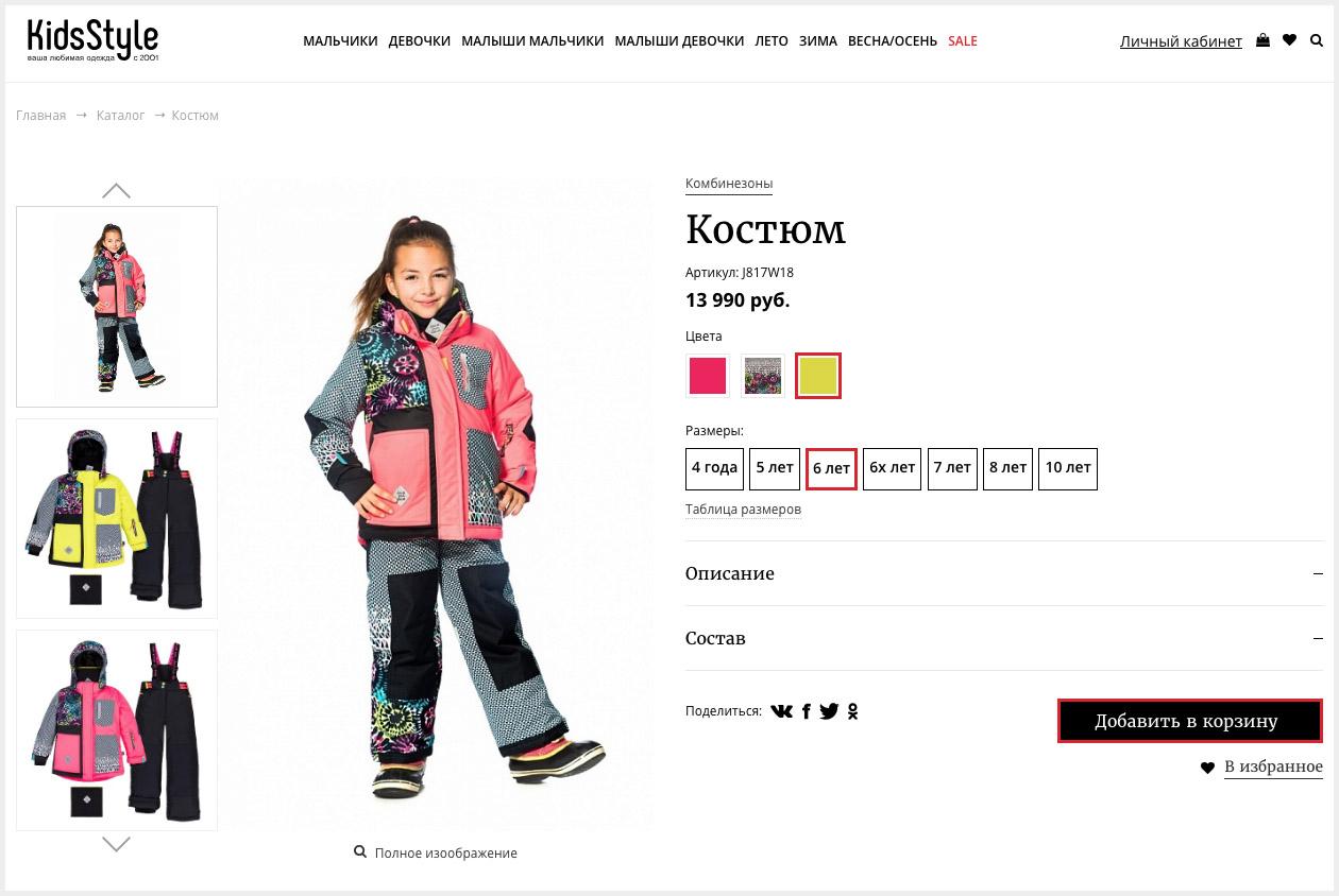 f7a9a1209d1 Детская одежда Deux par Deux – заказать в интернет-магазине KidsStyle